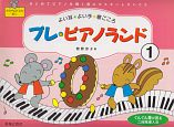 プレ・ピアノランド はじめてピアノを弾く前にマスターしたいこと よい耳・よい手・歌ごころ(1)