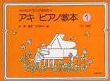 アキ ピアノ教本 ふよみとテクニックをたのしく(1)