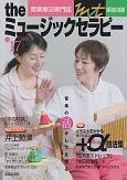 theミュージックセラピー 音楽療法専門誌(17)