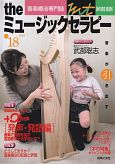 theミュージックセラピー 音楽療法専門誌(18)