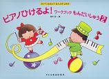 ピアノひけるよ!ワークブックもんだいしゅう かいておぼえておんぷがよめる(2)
