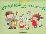 ピアノひけるよ!ワークブックもんだいしゅう かいておぼえておんぷがよめる(3)