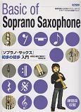 ソプラノ・サックス 初歩の初歩入門 初心者に絶対!!