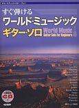 ワールドミュージック ギター・ソロ すぐ弾ける 模範演奏CD付 アコースティックギタープレイ