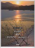 チェロで「遥か」「おくりびと~memory~」 ベスト・ヒット・ソング特集 CD・パート譜付