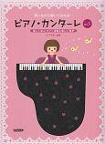 ピアノ・カンターレ 歌いながら弾いてみれば・・・ 楽しく学ぶ ピアノ演奏と美しい発声 (1)