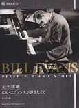 完全採譜 ビル・エヴァンスが弾きたくて CD付