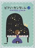 ピアノ・カンターレ 歌いながら弾いてみれば・・・ 楽しく学ぶ ピアノ演奏と美しい発声 (2)