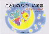 こどものやさしい聴音 メロディー編 (3)