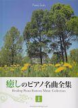 癒しのピアノ名曲全集 Healing Piano Famous Musi(1)