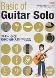 Basic of Guitar Solo [ギター・ソロ] 初歩の初歩入門 初心者に絶対!! 基礎知識から応用までやさしく学べるビギナーのための