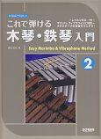 木琴・鉄琴入門 これで弾ける なるほどやさしい レッスンCD付 マリンバ、ヴィブラフォンに対応 4オクターブの本格(2)