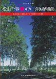 松山千春 ギター弾き語り曲集<永久保存版> 名曲の数々を収載したギター弾き語りベスト曲集