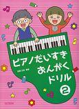ピアノだいすき おんがくドリル (2)