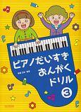 ピアノだいすき おんがくドリル (3)