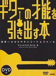 ギターの才能を引き出す本 DVD付 世界一わかりやすい コード&スケール
