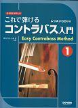 これで弾ける コントラバス入門 レッスンCD付(1)