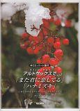 アルトサックスで「また君に恋してる」「ハナミズキ」 CD・パート譜付 おとなの人気ソングベストセレクション