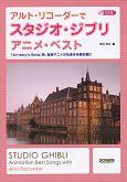 アルト・リコーダーで スタジオ・ジブリ アニメ・ベスト CD付 「Arrietty's Song」他、宮崎アニメの