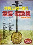 沖縄三線で歌う 童謡・歌謡集