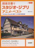 器楽合奏でスタジオ・ジブリ アニメ・ベスト CD付