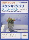 ヴァイオリンでスタジオ・ジブリ アニメ・ベスト CD・パート譜付 1stポジションで楽しむ