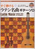 すぐ弾ける ラテン名曲 ギター・ソロ 模範演奏CD付 ギター1本で奏でる珠玉のスタンダード名曲集