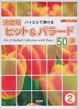 ヒット&バラード 50選<決定版> 模範演奏CD付 バイエルで弾ける(2)