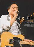 小田和正 ギター・ソロ曲集 with TAB+CD