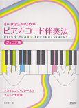 小・中学生のためのピアノ・コード伴奏法<ジュニア版> アメイジンググレースがコードで大変身!