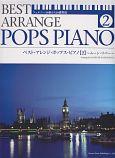 ベスト・アレンジ・ポップス・ピアノ~ムーン・リバー~ ツェルニー30番から40番程度(2)