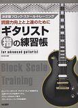 ギタリスト 指の練習帳 ブロック・スケール・トレーニング<決定版> 読譜力向上と上達のために