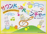 サウンド・アドベンチャー 演奏・カラオケCD付 手づくり楽器によるリトミック・アンサンブル