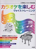 カラオケを楽しむ ヴォイス・トレーニング CD解説とイラストで歌唱指導