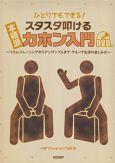 カホン入門 本格派 スタスタ叩ける ひとりでもできる! DVD付 リズムトレーニングからアンサンブルまで グルーヴ生