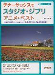 テナーサックスでスタジオ・ジブリ アニメ・ベスト CD・パート譜付 「さよならの夏~コクリコ坂から~」他、宮崎アニメの