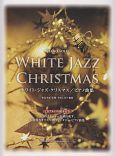 ホワイト・ジャズ・クリスマス/ピアノ曲集