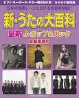 新・うたの大百科 最新・J-ポップ&ロック 全曲楽譜付 日本の音楽シーンにおける完全保存版!!