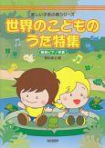 楽しい子供の歌シリーズ 世界のこどものうた特集 簡易ピアノ伴奏