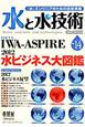 水と水技術 水ビジネス大図鑑 2012 「水」エンジニアのための技術情報(14)