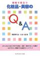 化粧品・美容のQ&A 現場で役立つ