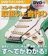 エレキ・ギターの取扱いと音作り DVD付 DVDでよくわかる!