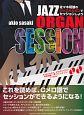 佐々木昭雄のジャズオルガンでセッションしよう CD2枚付き