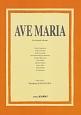 女性合唱によるAve Maria