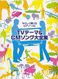 TVテーマ&CMソング大全集