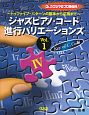 ジャズピアノ・コード進行バリエーションズ Key of Cm編 Dr.カワシマのプロ技伝授!(1)