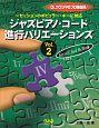 ジャズピアノ・コード進行バリエーションズ Key of F,Fm&B♭,B♭m編 Dr.カワシマのプロ技伝授!(2)