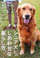 7歳からのシニア犬とのしあわせな暮らし方 ずっと健康、ずっと長生き!