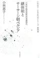 継体朝とサーサーン朝ペルシア 小林惠子日本古代史シリーズ4 六世紀・騎馬遊牧民全盛時代