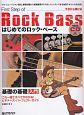 はじめてのロック・ベース 基礎の基礎入門 模範演奏CD付 今日から弾ける